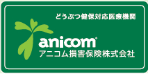 「アニコム 対応医療機関」の画像検索結果